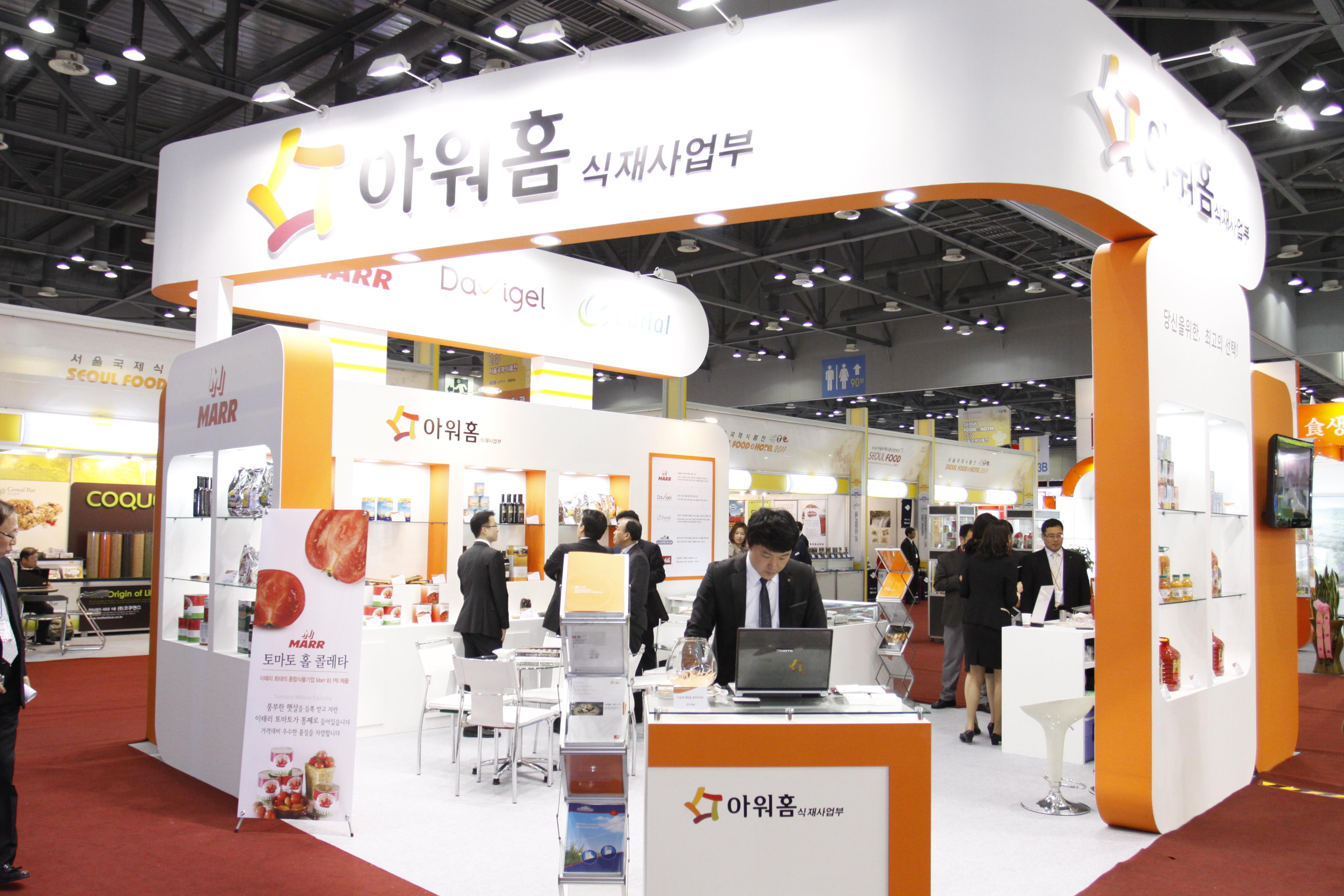 서울국제식품산업대전