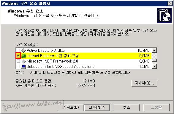 Internet Explorer 보안 강화 구성