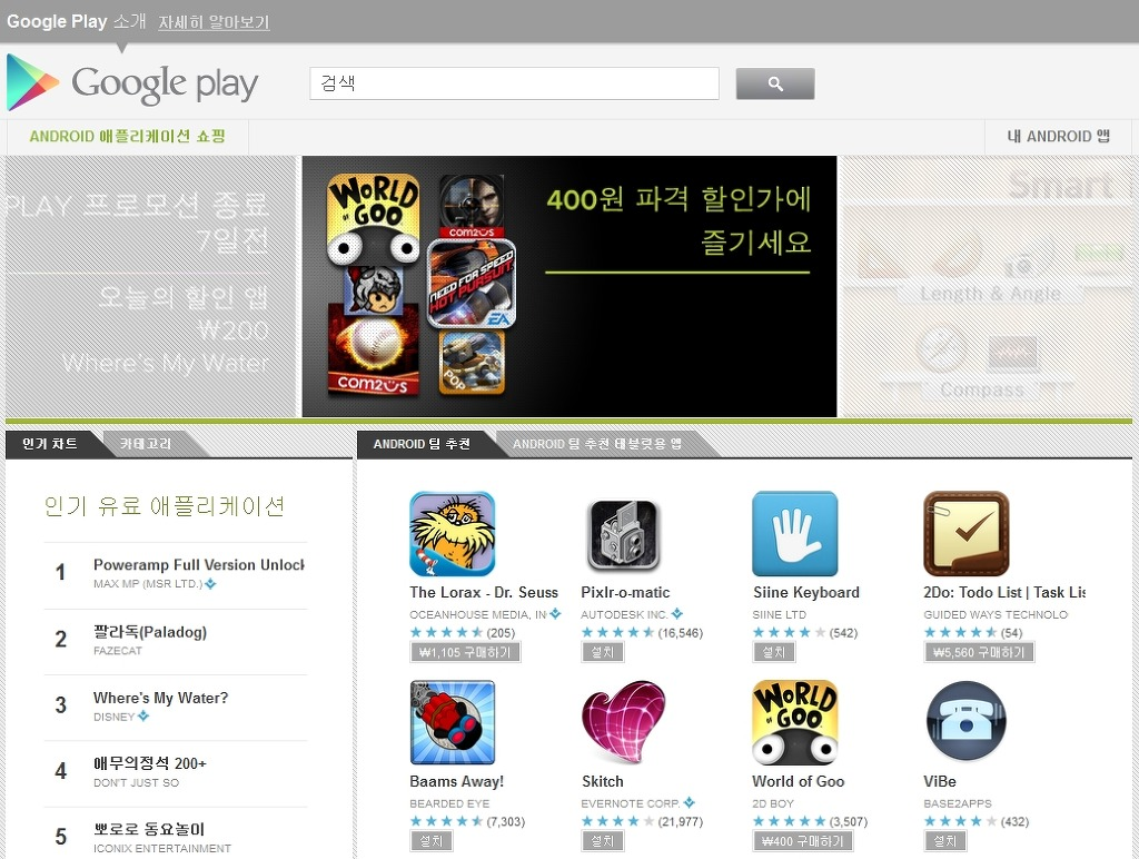 google play, 구글 플레이, 어플 할인, 안드로이드 어플, 할인 판매, 안드로이드 마켓, 구글, 안드로이드폰, 스마트폰