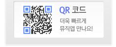 QR코드 더욱 빠르게 뮤직앱 만나요!