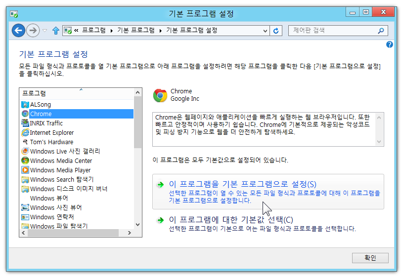 google_chrome_metro_version_for_Win8_9