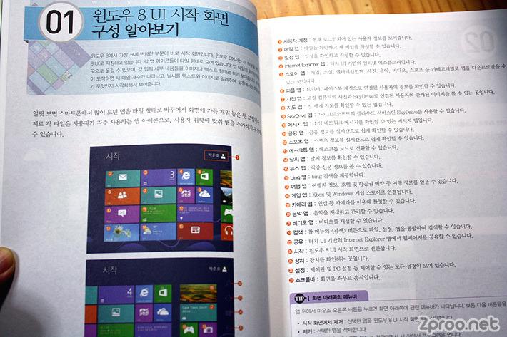 윈도우8 책