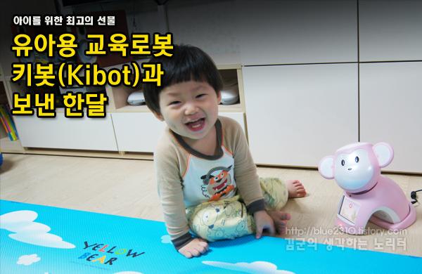 영/유아용 로봇 키봇(Kibot)