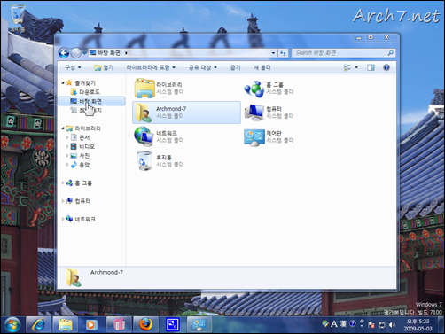 win7_rc_kr_74