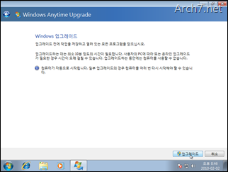 win7_windows_anytime_upgrade_150