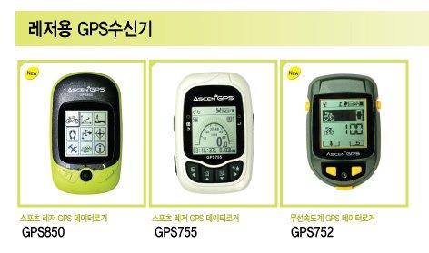 레저용 GPS 라인업