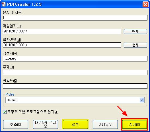 PDFCreator pdf 파일변환 시작
