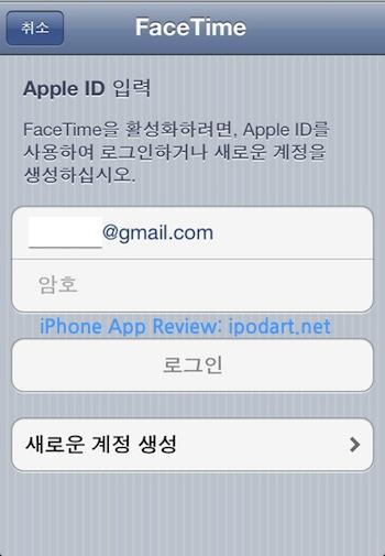 아이폰 iOS5