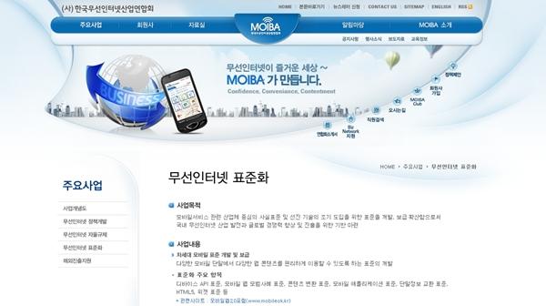 모바일 OK 공식 사이트 모이바(Moiba) 무선 인터넷 표준화 안내