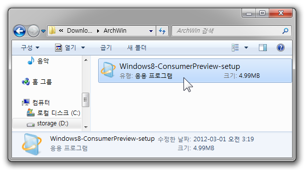 Win8_Consumer_Preview_Compatibility_Assistant_003