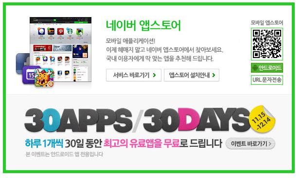 네이버 앱 스토어 무료 다운로드 이벤트