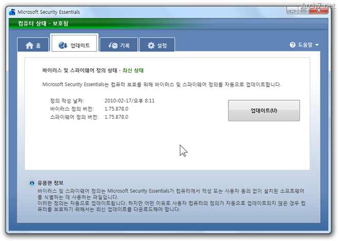 microsoft_security_essentials_kor_9