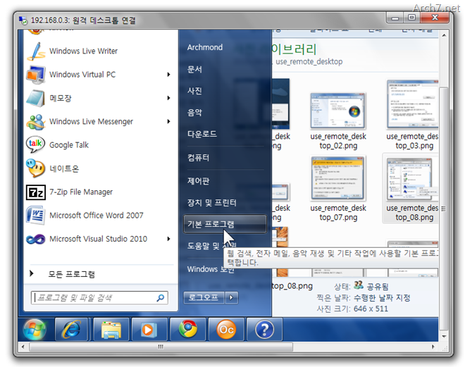 use_remote_desktop_18