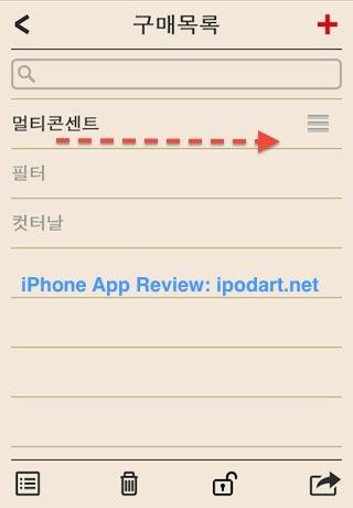아이폰 앱 리뷰 할일 메모 목록 I Do Lists