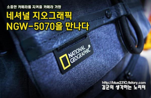 NGW-5070