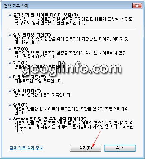 윈도우7 인터넷 임시파일 삭제 방법2