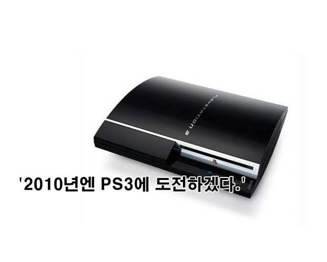 소니 SONY  PSN &  지오핫 대결