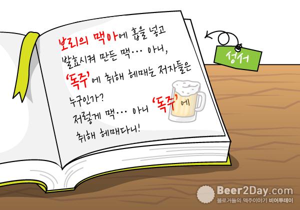 [주사실록#11] 성서에서는 맥주가 독주...??