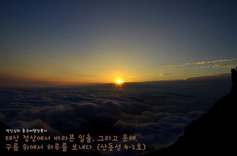 태산 정상에서 바라본 일출, 그리고 운해(云海) 구름 위에서 하루를 보내다. (산동성 4-2호)
