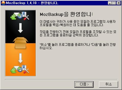 MozBackup 실행 화면 - 한국어/한글