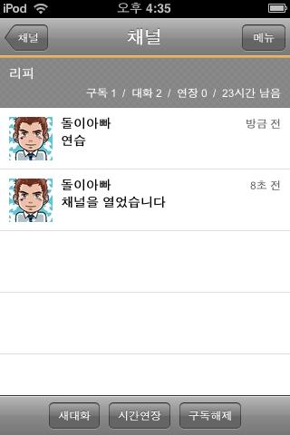 아이폰(아이팟) 추천 앱 리피
