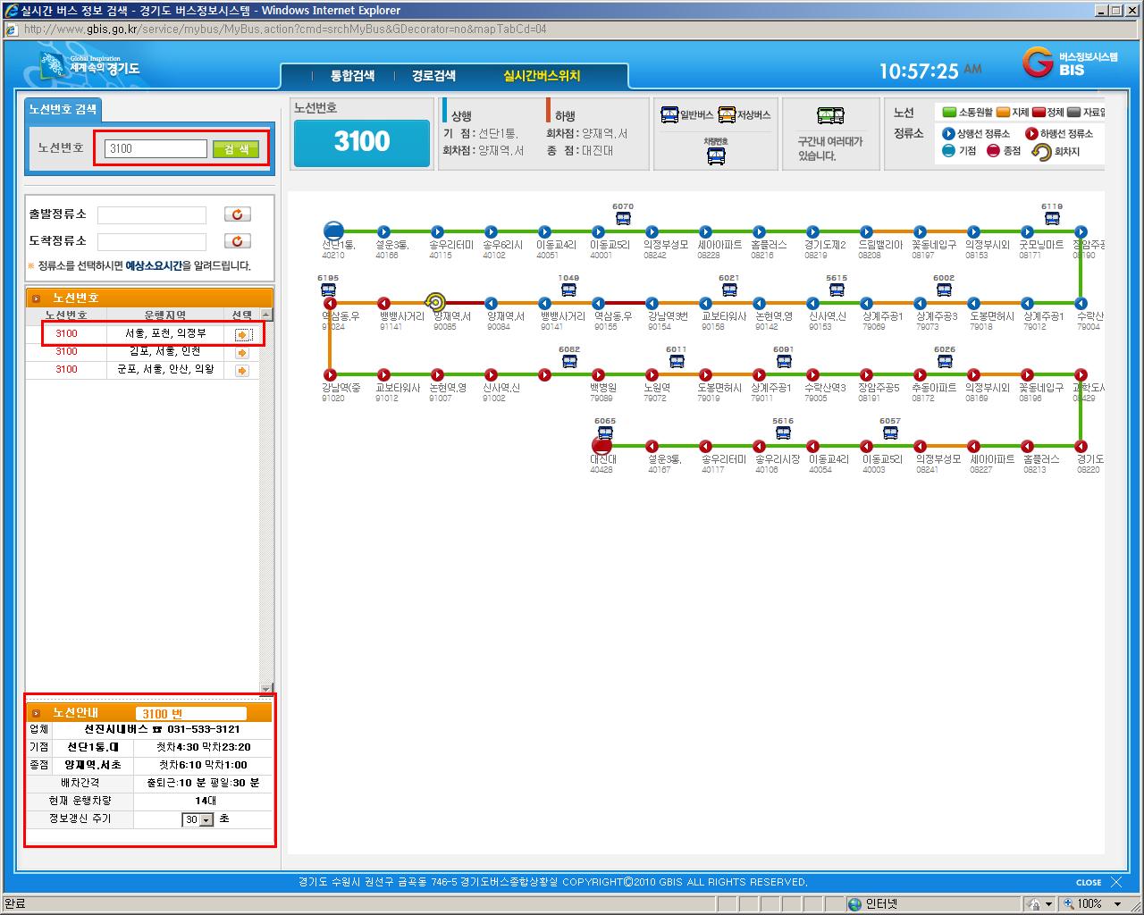 경기도 버스정보 시스템