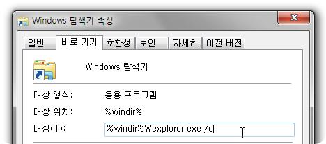 set_the_explorer_startup_folder_07