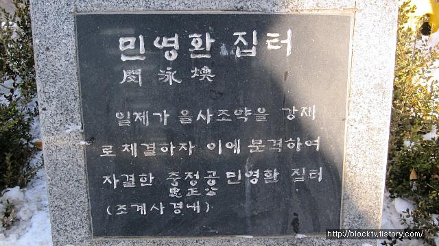 민영환 집터
