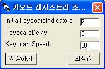 Aidition, Game, game speed, Game Util, gmae, Initial Keyboard Indicators, It, Keyboard Delay, Keyboard Speed, 연팩, 연팩소리, 오디션, 오디션 레지, 오디션 쿠폰, 오디션 키보드레지, 오디션 키보드레지스트리, 오디션 팩, 오디션 팩사운드, 오디션 팩사운드 복구, 오디션 팩소리, 오디션 팩소리 복구, 오디션 피시방, 오디션 피시방쿠폰, 오디션레지, 오디션쿠폰, 오디션팩, 쿠폰, 클럽오디션, 클럽오디션 캐릭터, 클럽오디션 팩소리