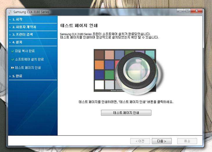 128MB, 256MB, 3185WK, A4, CLX-3185WK, CLX-3185WK 리뷰, It, MobilePrint, samsung, USB, USB연결, wireless, 개봉기, 갤럭시S, 갤럭시U, 갤럭시탭, 공용, 모바일프린터, 무선, 복사기, 복합기, 복합기 개봉기, 복합기 리뷰, 복합기 추천, 복합기추천, 삼성, 섬성앱, 스캐너, 스킨, 스토어, 앱스토어, 와이어리스, 체험단, 카트리지, 컬러, 컬러레이저, 컬러레이저 삼성복합기 CLX-3185WK, 컬러용지, 컬러지, 흑백, 토너, CLX-3185WK 토너