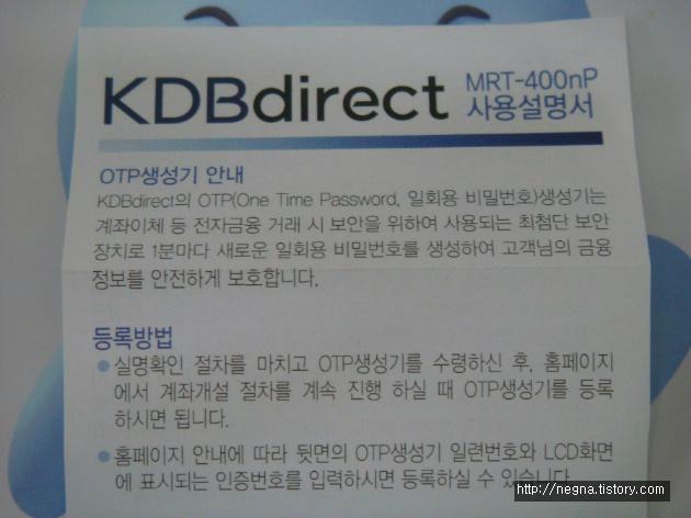 다이렉트 하이어카운트 (KDBDirec/HiAccount) OTP