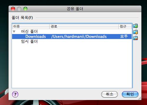 It, Mac, macbook, MC516KH, MC516KH/A, 맥 한영 변환, 맥 한영 전환 프로그램, 맥 한영키, 맥북 한영 전환 프로그램, 한영 전환 프로그램
