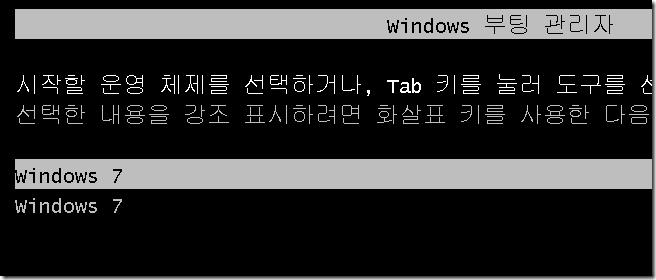 msconfig_multiboot_01_2