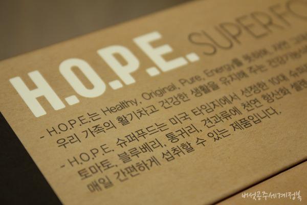 H.O.P.E. 슈퍼푸드