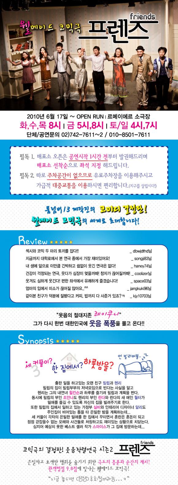 필립 역 : 양형민 - [연극] 미라클, 남자충동, 러브스토리, 로즈마리, 룸넘버13 외 다수