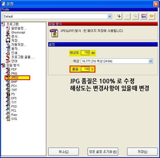 PDFCreator jpg 파일 품질 설정