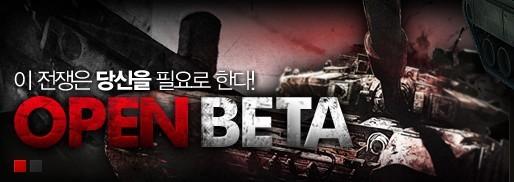 배틀필드 온라인 (BattleField ONLINE) 오픈 베타