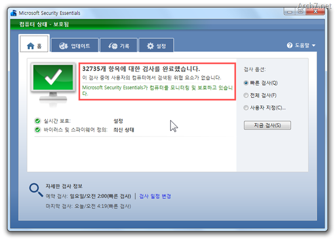 microsoft_security_essentials_kor_13