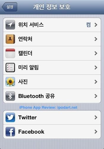 iOS 6 설정
