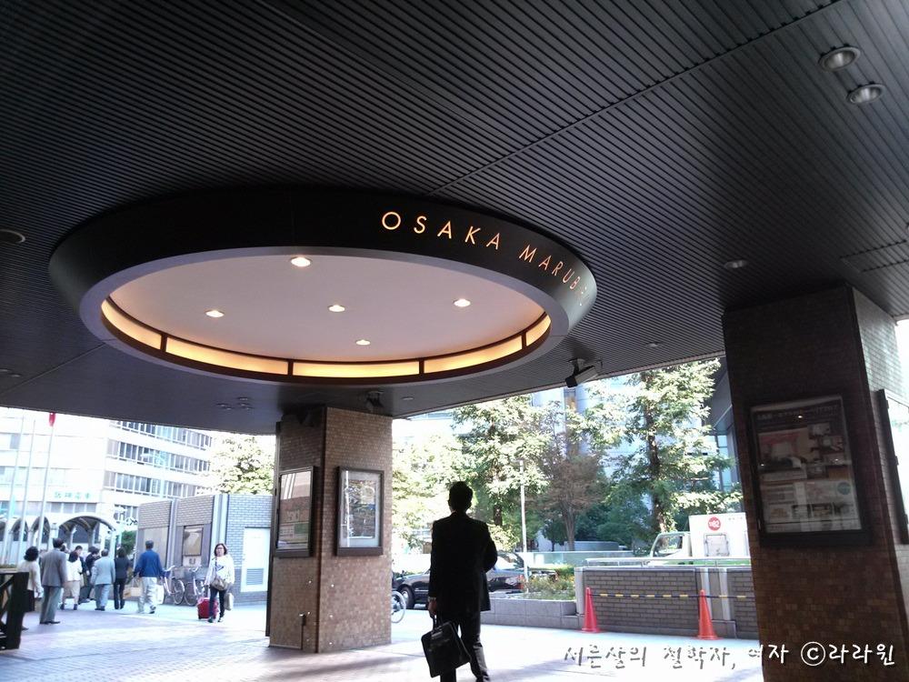오사카 마루 다이이치 호텔 1층