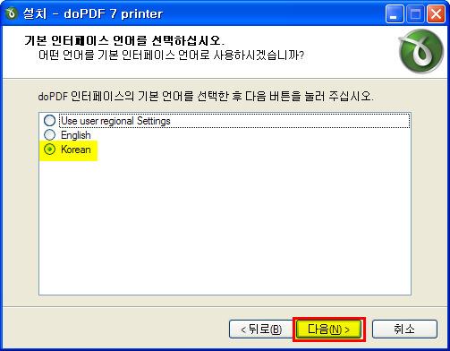 doPDF 7 printer 기본 언어