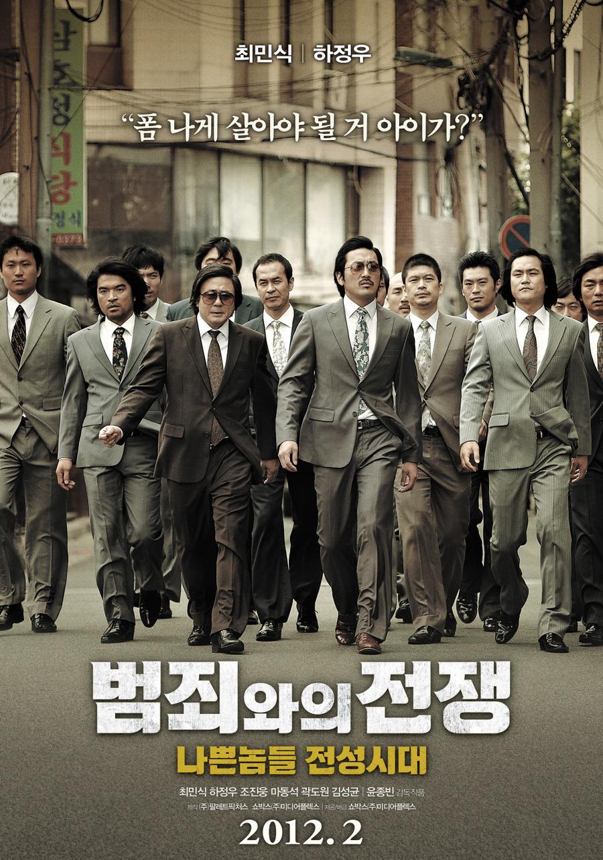 범죄와의 전쟁: 나쁜 놈들 전성시대 ©쇼박스(주)미디어플렉스, 2012
