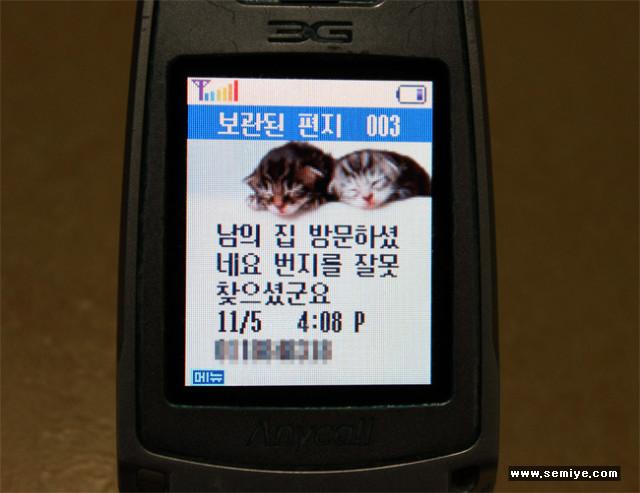 문자-스마트폰 문자-문자메세지-휴대전화