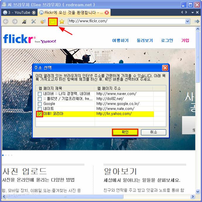 인터넷익스플로러 웹페이지-씨브라우저로 불러오기