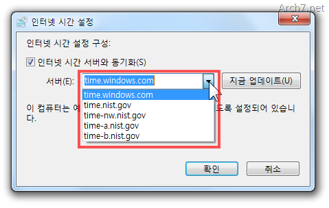 sync_system_clock_with_internet_time_06