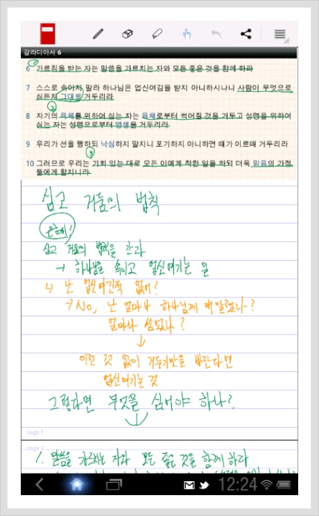Lecture notes 실제 필기1