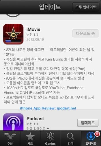iOS 6 앱스토어