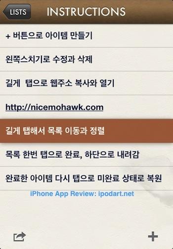 Ita - A List App To Do List 아이폰 아이패드 할일목록