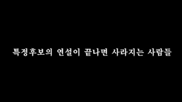2012년 8월 2일 대전. 충청 합동 연설회 특정후보의 연설이 끝나면 사라지는 사람들