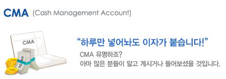 단기 자금 재테크 - CMA와 MMF 비교